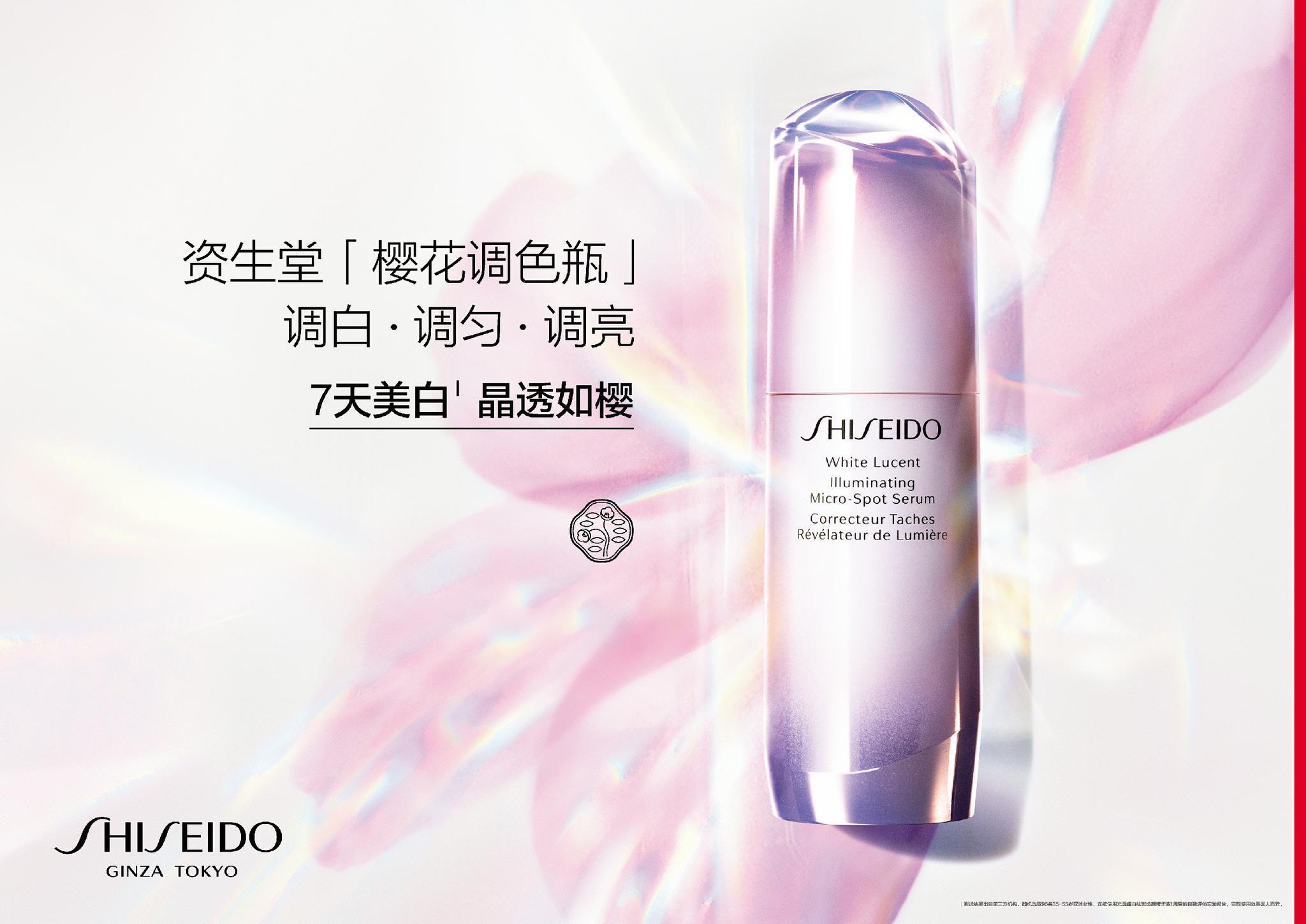 樱花调色 嫩白如樱SHISEIDO资生堂光透耀白祛斑焕颜精华液全新上市