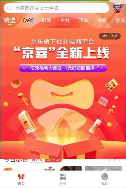 """京东拼购改名""""京喜"""",下沉市场""""三国杀""""战争愈加激烈"""