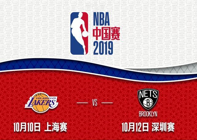 中国赛上海站将于今晚19:30进行 湖人对决篮网