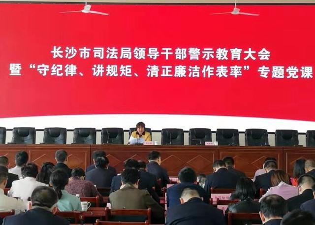 市司法局到坪塘监狱开展警示教育活动
