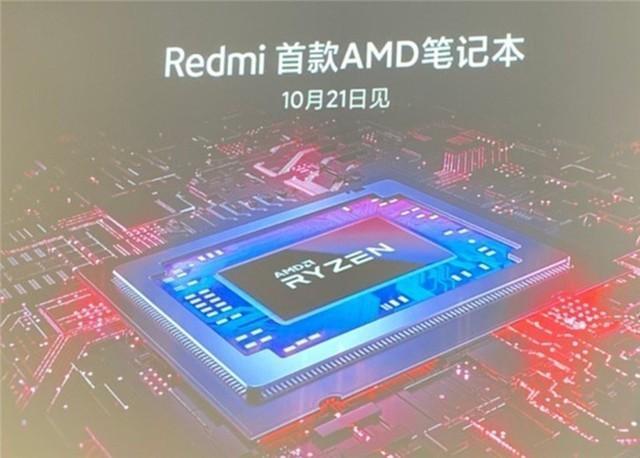 新款Redmi笔记本10月21日发布 搭载AMD处理器
