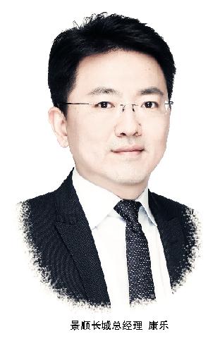 景顺长城康乐:外资背景带来思想、理念等5大方面优势