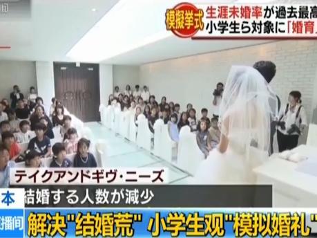 """为解决""""结婚荒"""" 日本小学生集体看""""模拟婚礼"""""""