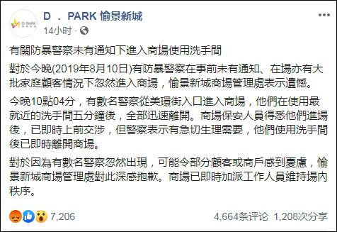 香港警方借用下洗手间 这家商场发这种声明?|荃湾