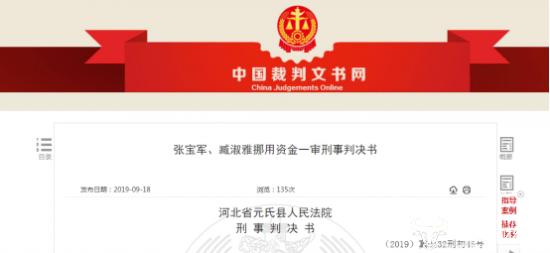 挪用现金3460万元!  中国银行石家庄裕华支行员工刑事判决书被曝光