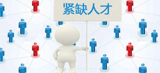 惠州发布重点产业紧缺人才需求目录 涉及150余个职业