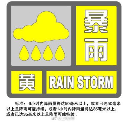 上海更新暴雨橙色预警信号为黄色 强降水云团减弱