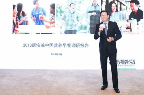 康宝莱倡议清晨从营养均衡的一餐开始——康宝莱发布《中国营养早餐调研报告》