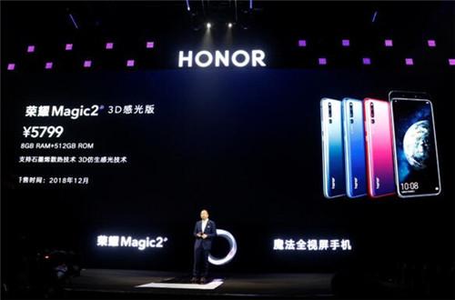 革命性AI摄影体验 超强感知的YOYO智慧生命体 荣耀Magic2发布3799元起-