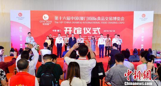 第十六届中国(厦门)国际食品交