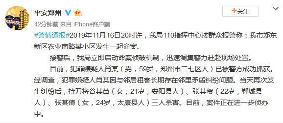 郑州发生一起命案:嫌犯因纠纷捅死3名邻居租客,已被抓获