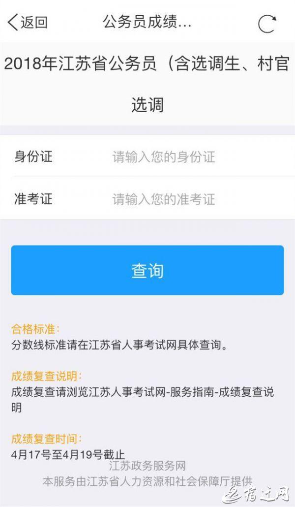 2018江苏公务员考试成绩17日9时公布,上
