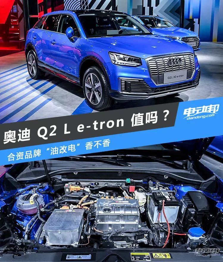 """合资品牌的""""油改电""""香不香?奥迪Q2 L e-tron值不值得买?"""