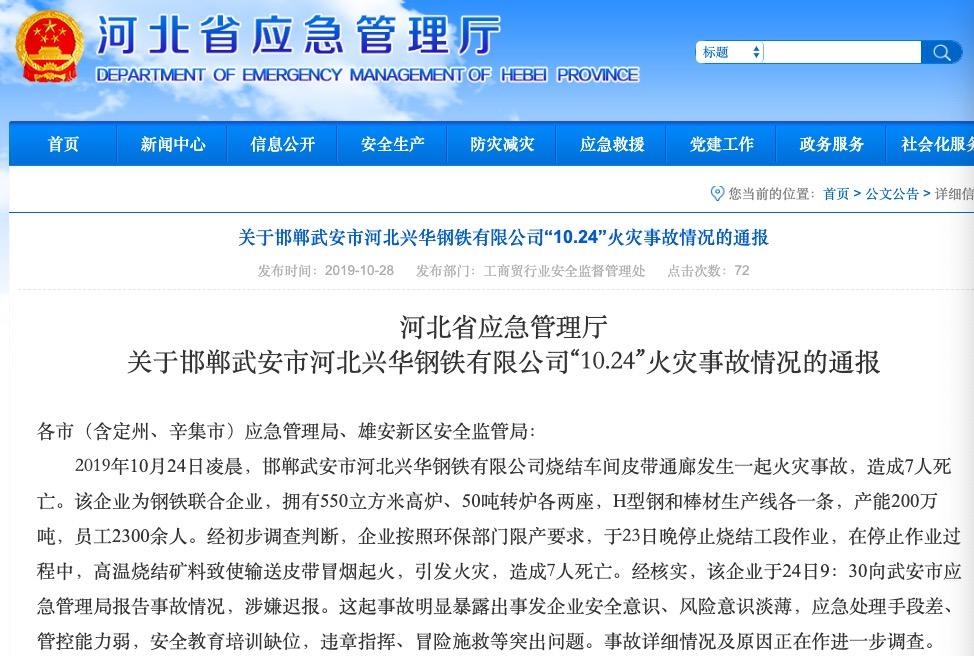 亿源娱乐官网,福建水泥:第九届董事会第五次会议决议公告