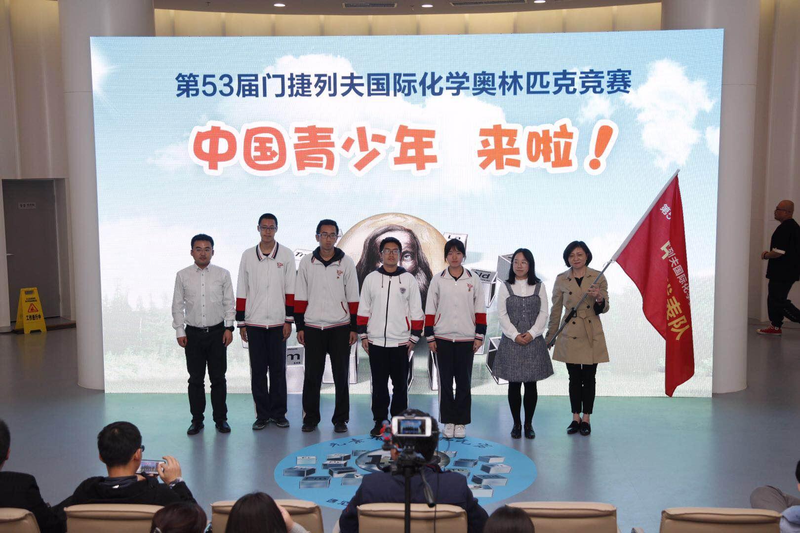 元素周期律发现150年,中国首次派队参加门捷列夫竞赛