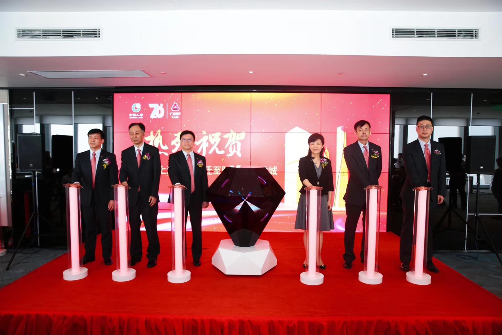 广发银行上海分行入驻陆家嘴金融城 银保协同再出发