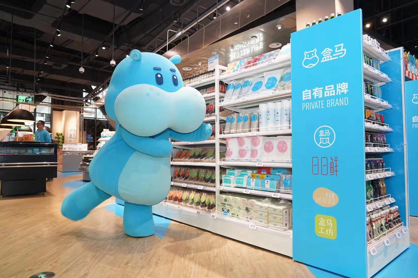 盒马:自有品牌占比超10% 要让供应商以与盒马合作自豪
