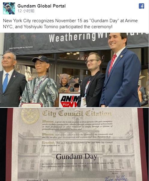 """""""高达之父""""获表彰:纽约市将每年11月15日定为《高达之日》"""