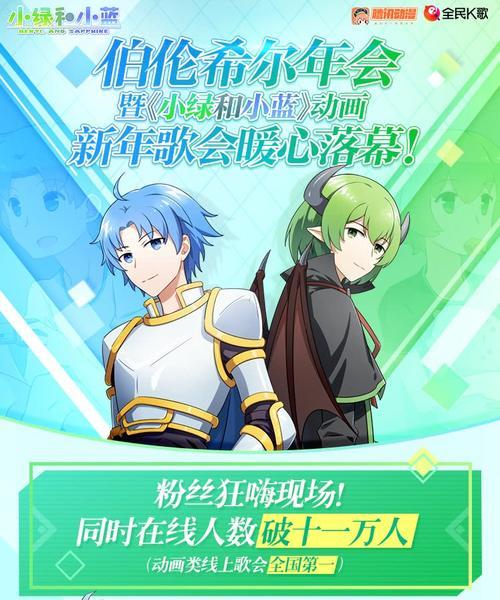 《小绿和小蓝》新年歌会访谈回顾!揭秘台前幕后!