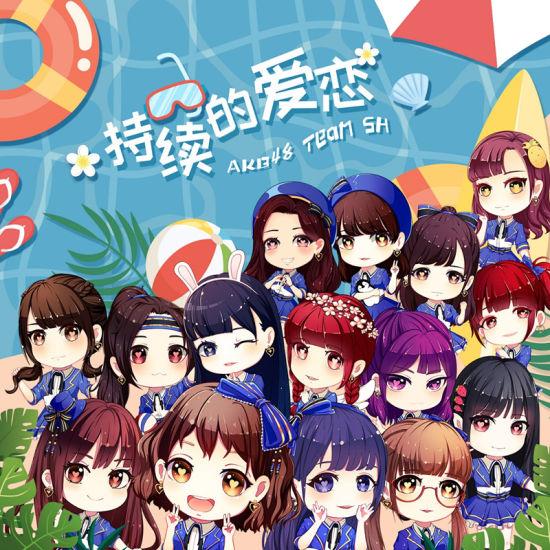 AKB48 Team SH《持续的爱恋》与日语版本首次同步上线