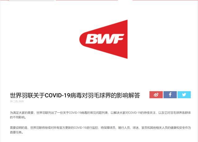 世界羽联在其官网上发布了关于COVID-19病毒对羽毛球界的影响解答