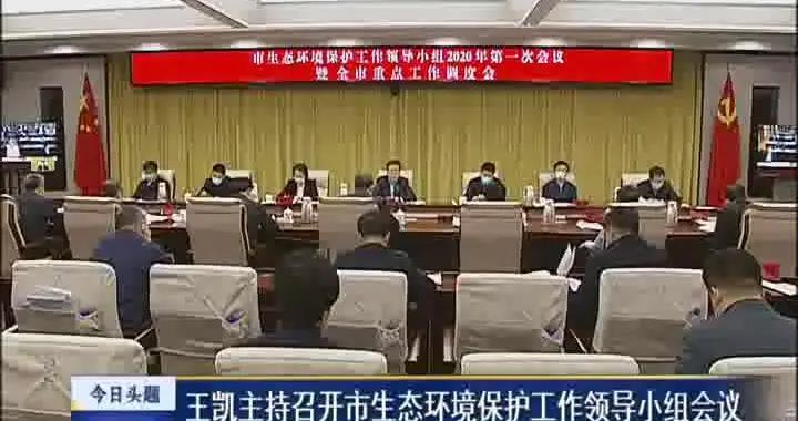 王凯主持召开长春市生态环境保护工作领导小组会议暨全市重点工作调度会