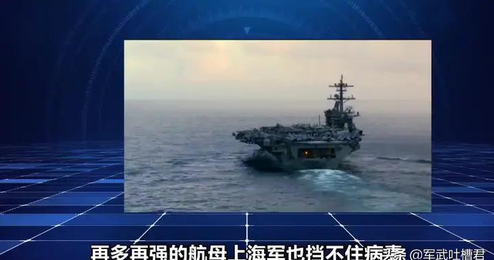 法国忙着撤军,美军却加紧战备,再多再强的航母也挡不住美国衰落