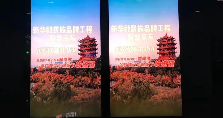 """让我们一起买光""""湖北货""""新华社""""快看""""公益视频今起亮相北京地铁"""