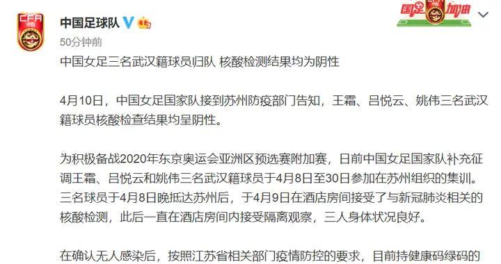 中国足球冲击奥运好消息,官方确认3人归队,核心可以跟队训练