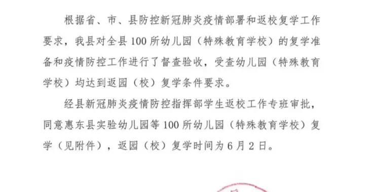 名单公布啦!惠东100所幼儿园6月2日复学…