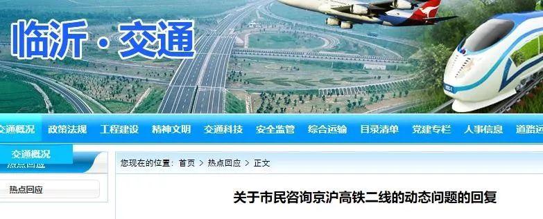 官方回复!京沪高铁二线、解放路与通达路天桥…你关心的问题都安排上了!