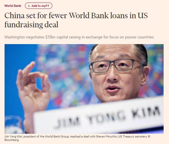▲《金融时报》报道截图:中国在世行获得的贷款将会减少