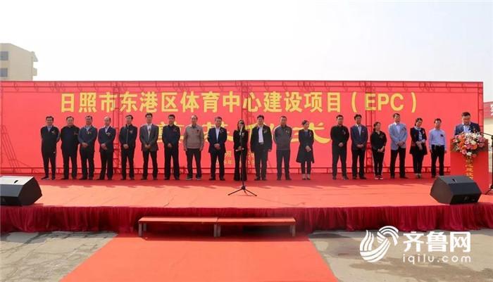 东港区体育中心建设项目开工 总建筑面积4.09万平方米