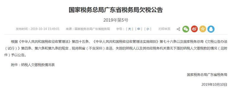 """广东新一批欠税""""黑名单""""来了!这558户纳税人上榜"""