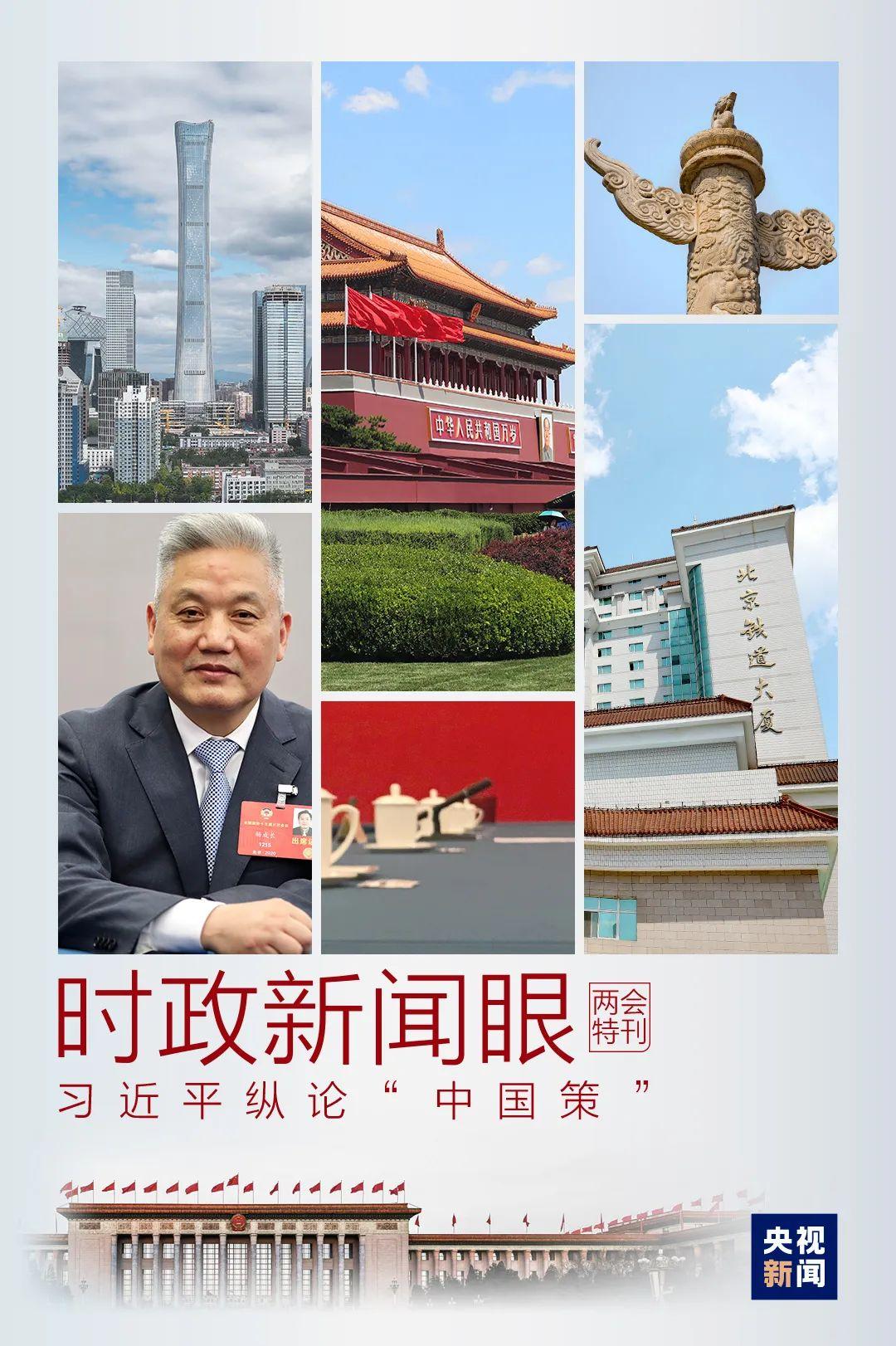 """习近平阐述新形势下""""中国策""""图片"""