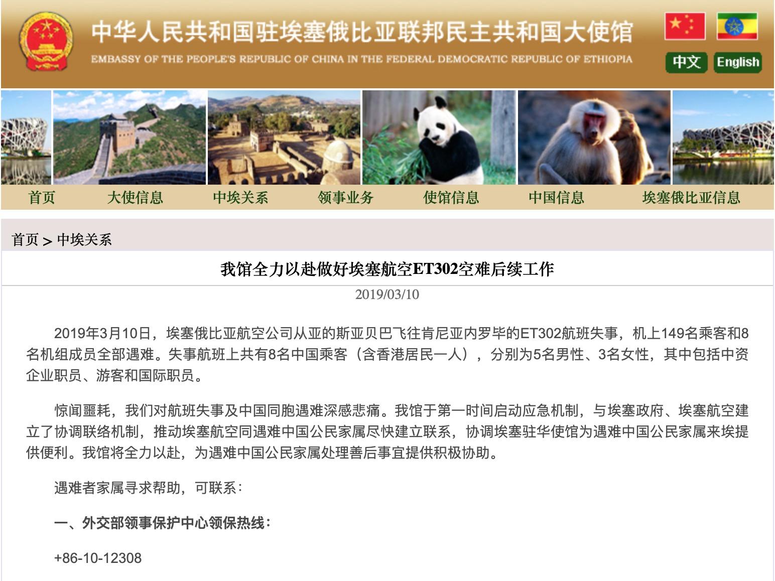 中国驻埃塞俄比亚父亲使馆就埃航空难颁布匹音皓