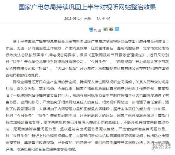 国家广播电视总局发布视听网站整治效果 对快手、抖音等作出行政处罚