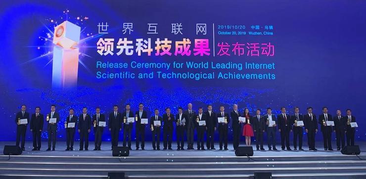 旷视自研人工智能算法平台Brain++荣获世界互联网领先科技成果