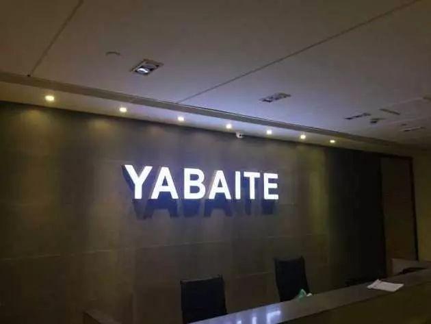 ▲位于上海中山国际广场的雅百特公司内部招牌(每经记者 吴凡 摄)