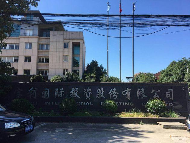 宝利国际董事长遭亲侄女举报偷税漏税 侄女被控受贿
