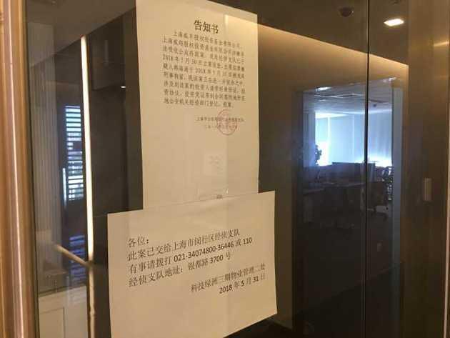 上海日高办公地 图片来源:实习生武敬栋/摄