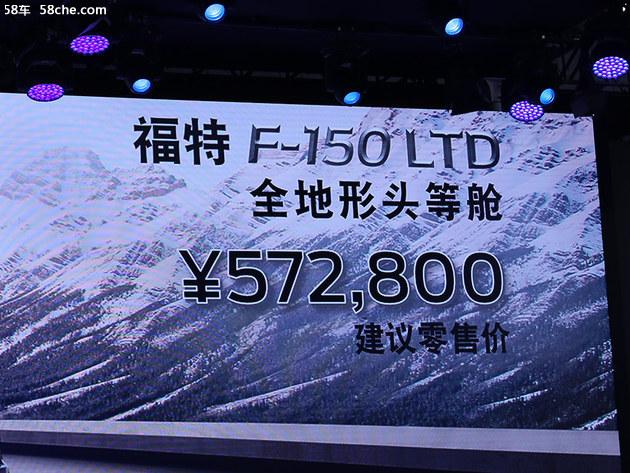 福特F-150 LTD 全地形头等舱售57.28万