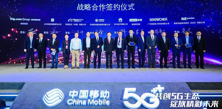 网易有道联手中国移动布局5G+智慧教育,将联合打造20所智慧校园标杆校