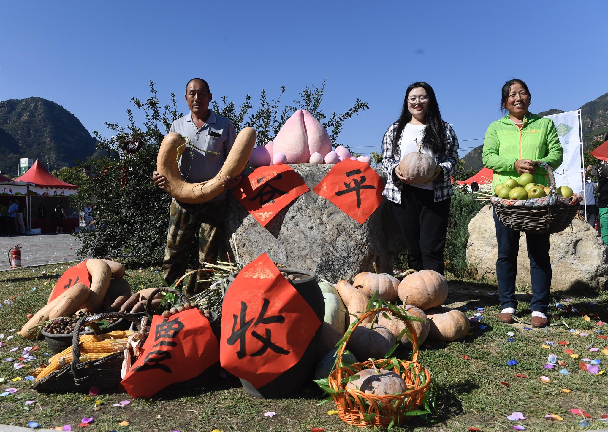 """平谷区庆祝""""丰收节"""",农产品成"""