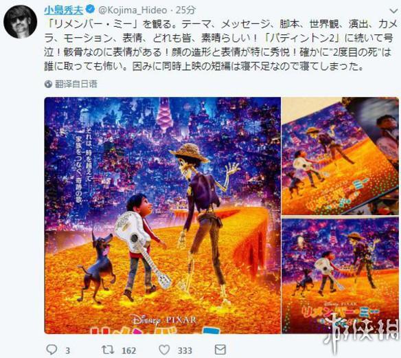 《寻梦环游记》看哭小岛秀夫 在推特发文赞不绝口