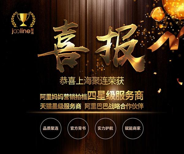 上海聚连电商怎么样?聚连电商斩获阿里妈妈营销拍档四星级服务商