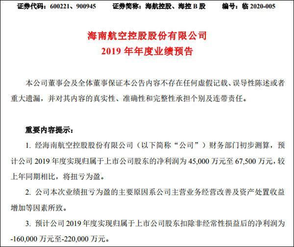 转让天津航空股权后,海航预计去年实现盈利