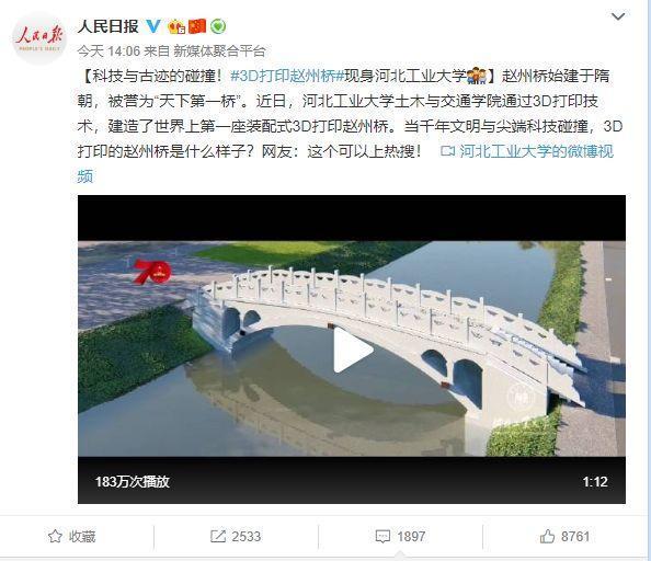 世界之最!混凝土3D打印赵州桥!河北这所大学火了
