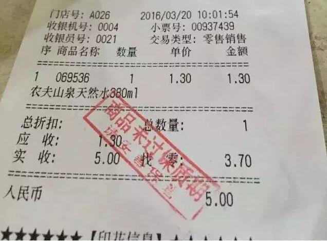 超市购物小票千万别乱扔 有人拿着你的小票干这种丑事