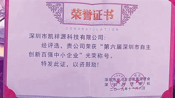 """凯祥源获评""""深圳自主创新百强中小企业"""""""